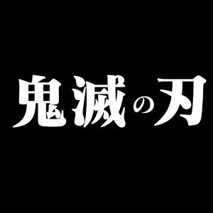 日本で『鬼滅の刃』の主人公たちに待ち受ける未来が過酷すぎると話題に!【台湾人の反応】