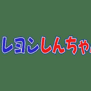 日本のアニメ『クレヨンしんちゃん』の風間くんのパパ、怪しい商売やってそうwww【台湾人の反応】