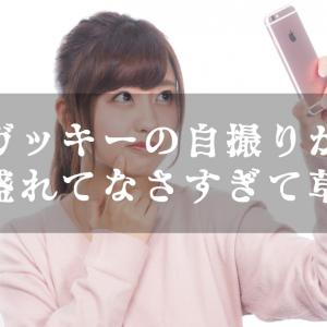 日本の女優「新垣結衣」の自撮りが盛れてなさすぎて草!下手すぎて逆に可愛い!?【台湾人の反応】