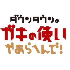 日本のテレビ番組『絶対に笑ってはいけない大貧民』が面白い!【タイ人の反応】
