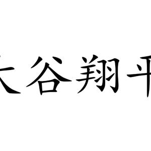 日本人野球選手「大谷翔平」がアメリカで人気沸騰!タイ人も漫画を超えてると絶賛!【タイ人の反応】