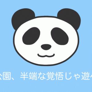 日本の公園がストイックすぎて「半端な覚悟じゃ遊べねぇ」と話題にwww【台湾人の反応】