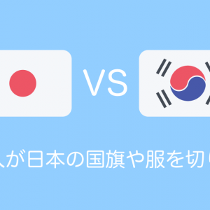 韓国人が「日本の国旗や服を切り裂く動画」を見たタイ人の反応