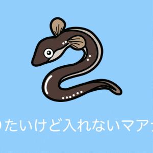 日本の「入りたいのに入れないマアナゴ」が切ないけど可愛いと話題にwww【タイ人の反応】