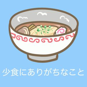 日本人が描いた「少食にありがちなこと」が超共感できると話題に!【台湾人の反応】
