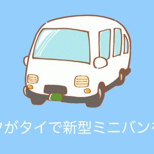 打倒ヒュンダイ!日本のトヨタが高級ミニバン「マジェスティ」をタイで発表!【タイ人の反応】