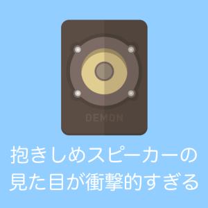 日本人の創造力が爆発した「抱きしめスピーカー」が面白いけど怖いwww【タイ人の反応】