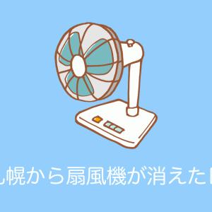 日本の札幌で史上初の3日連続熱帯夜!暑さを物語る衝撃的な写真が話題に!【台湾人の反応】