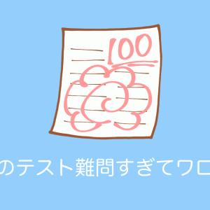 日本の「小学2年生のテスト」が難問すぎてワロタと話題に→大人でも分からない!?【タイ人の反応】