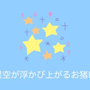 日本の伝統技術を使った「お酒を注ぐと星空が浮かび上がるお猪口」が美しすぎる!【タイ人の反応】