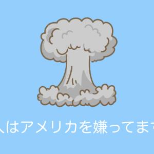 日本人は原爆を投下したアメリカを嫌ってる?日本の高校生の答えが素晴らしいと話題に!【タイ人の反応】