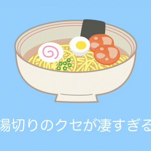 日本の「クセが強いラーメン屋」のオラオラ湯切りが面白すぎるwww【台湾人の反応】