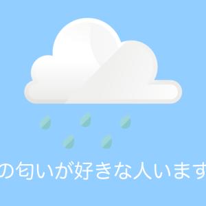 日本人に「どんな匂いフェチか?」と聞いた結果!共感できる匂いがたくさん!【台湾人の反応】
