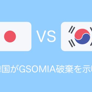 韓国がGSOMIA破棄を示唆【タイ人の反応】