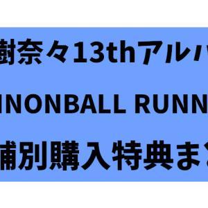 【店舗特典まとめ】水樹奈々13thアルバム『CANNONBALL RUNNING』