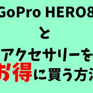 GoPro HERO8とアクセサリーをGoProプラスでお得に購入する方法