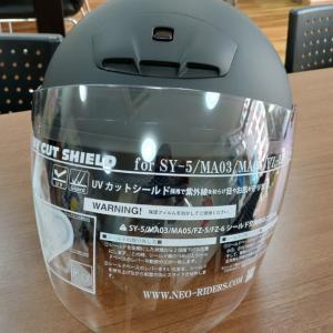 初めてヘルメットをネット通販で買ってみた感想