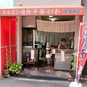 朝潮橋駅近、玉城食品のホルモン焼きはレバー入りでバリバリのお酒のアテ【大阪ホルモン焼きめぐり】