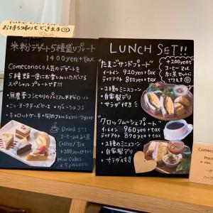 グルテンフリー米粉カフェ