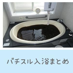 【実体験】ナチュラルクリニック21のバチルス入浴・マコモ風呂はアトピーに効果的?