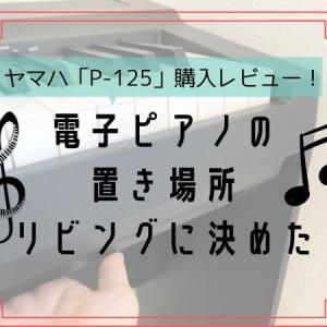 ヤマハの電子ピアノ「P-125」の置き場所は?専用スタンドと3本ペダルもセット買いすべき?ピアノ初心者による購入レビュー。