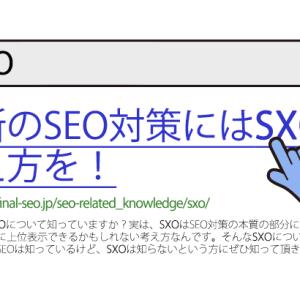 最新のSEO対策にはSXOの考え方を!