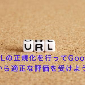 URLの正規化を行ってgoogleから適正な評価を受けよう