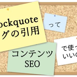 blockquoteタグの引用ってコンテンツSEOで使っていいの?