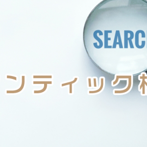 セマンティック検索って何だ?次世代の検索アルゴリズムについて理解しよう