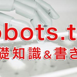robots.txtとは?基礎知識と正しい書き方を解説します