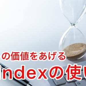 noindexの使い方とは?サイトの価値をあげるためのページ管理