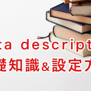 meta descriptionとは?基礎知識と設定方法を紹介