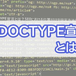 DOCTYPE宣言とは?SEOにおける位置付けや設定方法について解説!