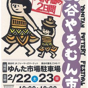 2月22日23日開催 読谷やちむん市出店者リスト!