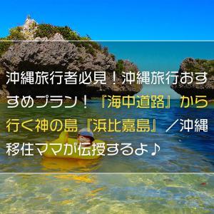 沖縄旅行者必見!沖縄旅行おすすめプラン!『海中道路』から行く神の島『浜比嘉島』/沖縄移住ママが伝授するよ♪