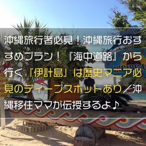 沖縄旅行者必見!沖縄旅行おすすめプラン!『海中道路』から行く『伊計島』は歴史マニア必見のディープスポットあり/沖縄移住ママが伝授するよ♪
