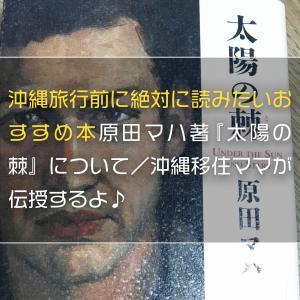 沖縄旅行前に絶対に読みたいおすすめ本 原田マハ著『太陽の棘』について/沖縄移住ママが伝授するよ♪