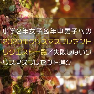 小学2年女子&年中男子への2020年クリスマスプレゼントリクエスト一覧/失敗しない子供へのクリスマスプレゼント選び
