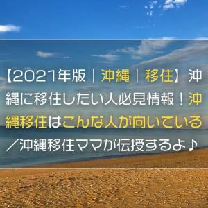 【2021年版|沖縄|移住】沖縄に移住したい人必見情報!沖縄移住はこんな人が向いているよ/沖縄移住ママが伝授するよ♪