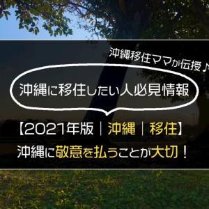 【2021年版|沖縄|移住】沖縄に移住したい人必見情報!沖縄に敬意を払うことが大切!/沖縄移住ママが伝授するよ♪