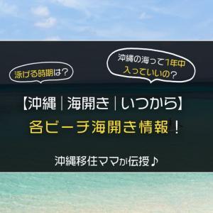 【沖縄|海開き|いつから】沖縄の海って1年中入っていいの?泳げる時期は?各ビーチ海開き情報/沖縄移住ママが伝授するよ♪
