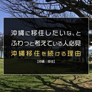 【沖縄|移住】沖縄に移住したいな、とふわっと考えている人必見『沖縄移住を続ける理由』/沖縄移住ママが伝授するよ!