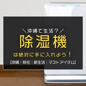 除湿機は沖縄移住生活や新生活で欠かせないアイテムです/沖縄移住ママが伝授するよ♪