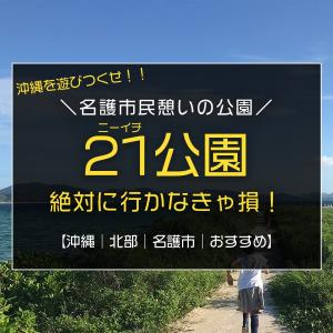 【沖縄|北部|おすすめ】名護市『21世紀の森公園』は誰もが喜ぶ大きな公園です
