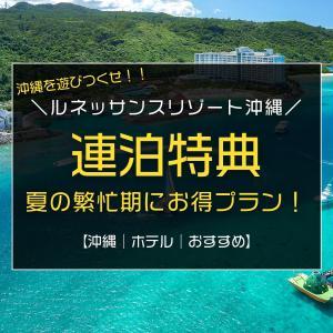 2021年夏は沖縄でイルカと泳ごう!ルネッサンスホテルの連泊特典「Club Savvy Premium」でお得に沖縄旅行♪