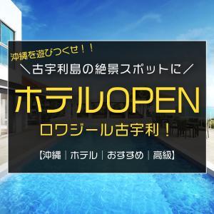 沖縄本島の高級ホテルおすすめ!古宇利島で一番の絶景スポットに全室スイートのリゾートホテルOPEN!