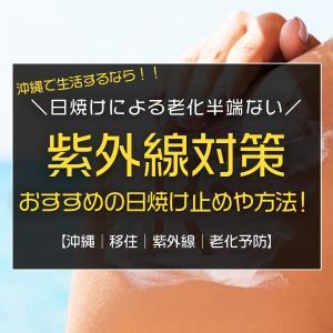 沖縄移住者必見!日焼け対策は絶対です!日焼けが一番老ける!1年中紫外線対策必須!