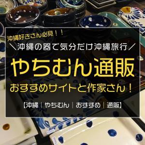 沖縄好きさん必見!やちむんのオススメ作家さんと通販サイトの紹介/Google Mapあり