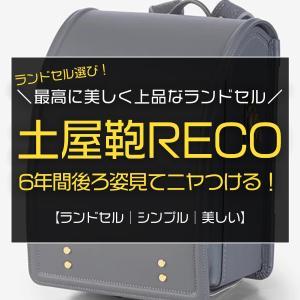 沖縄北部移住者のランドセル選び/東京からの移住者がおすすめする土屋鞄の新シリーズRECO
