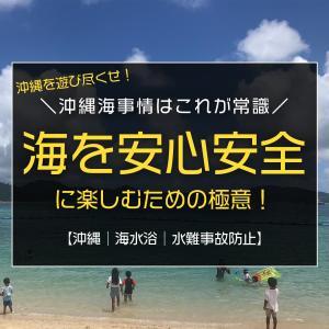 沖縄で子供と海水浴を安心安全に楽しむ際の注意点や必須グッズ【沖縄 海水浴 水難事故防止】